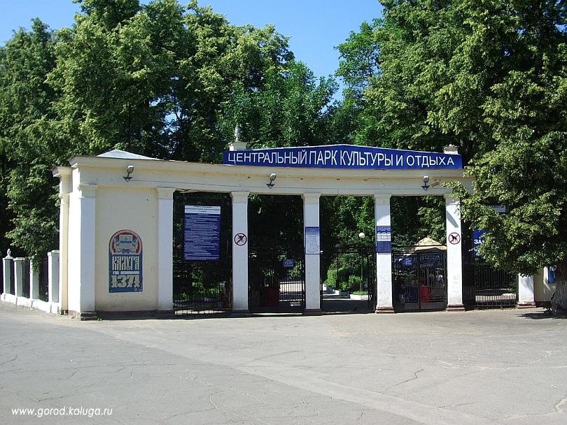 парк культуры и отдыха калуга фото